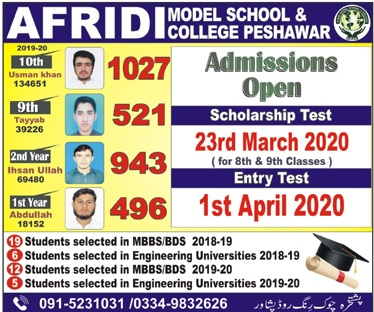 admission announcement of Afridi Model School And College