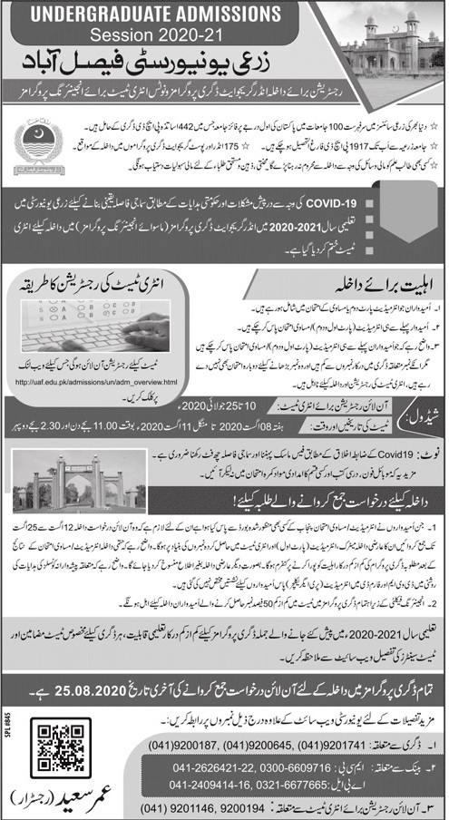 admission announcement of University Of Agriculture