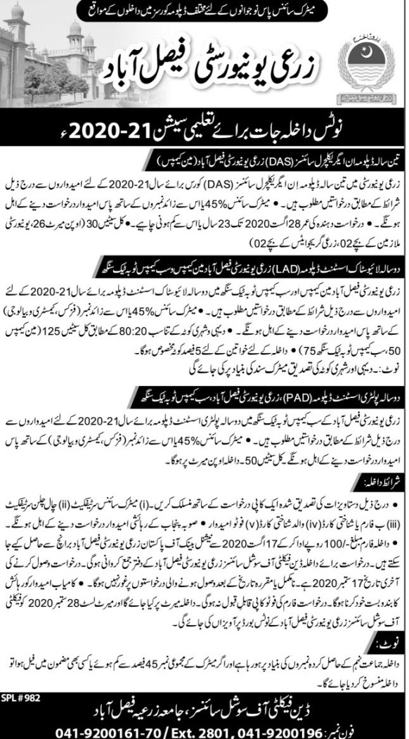 admission announcement of University Of Agriculture Faisal Abad[toba Tek Singh Campus]