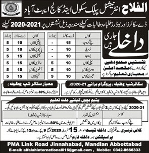 admission announcement of Al Falah International Public School (girls)