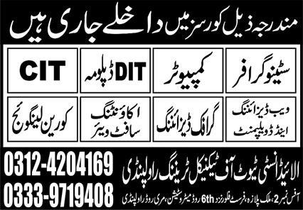 admission announcement of Allied Institute Of Technical Training