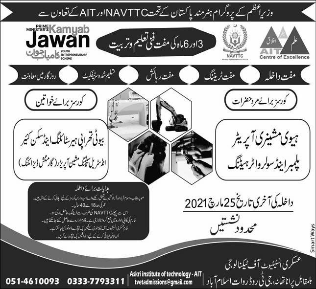 admission announcement of Askari Institute Of Technology, Rawat