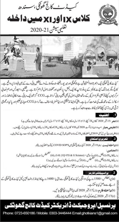 admission announcement of Cadet College