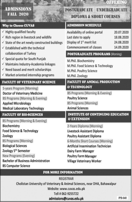 admission announcement of Cholistan University Of  Veterinary & Animal Sciences