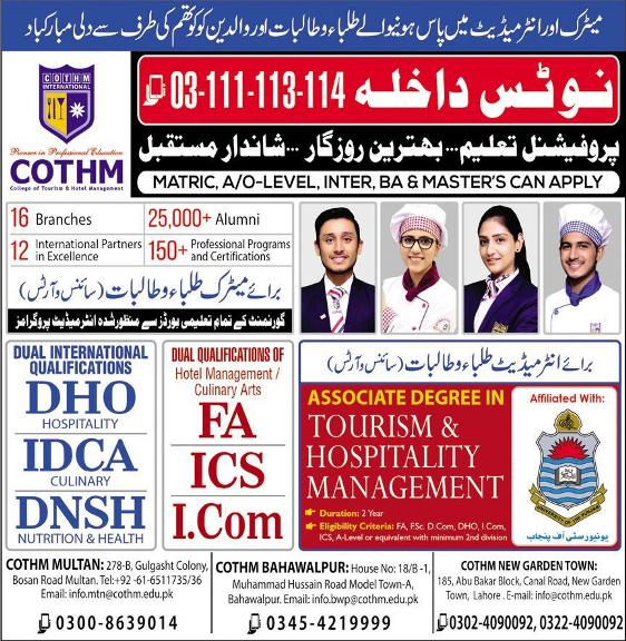 admission announcement of College Of Tourism & Hotel Management