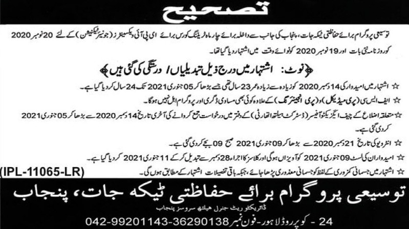 admission announcement of District Health Development Center