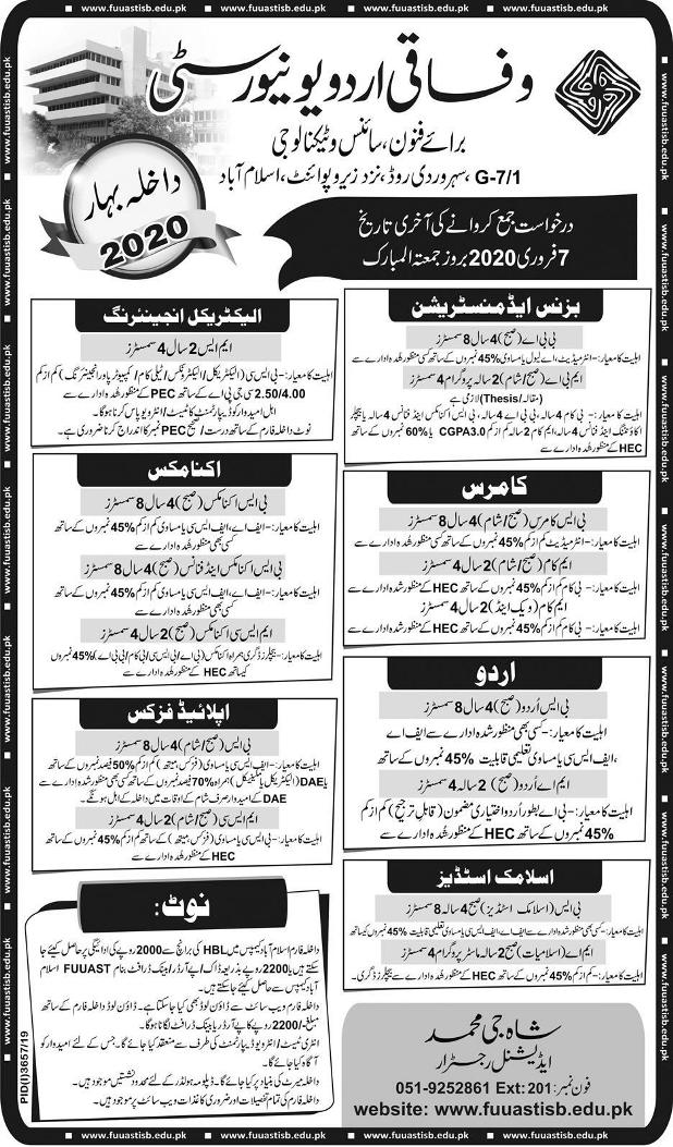 admission announcement of Federal Urdu University Of Arts Science & Technology