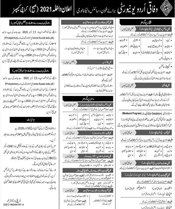 admission announcement of Federal Urdu University Of Arts  Science & Technology, Karachi