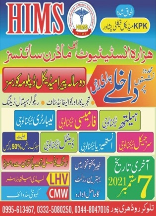 admission announcement of Hazara Institute Of Modern Sciences