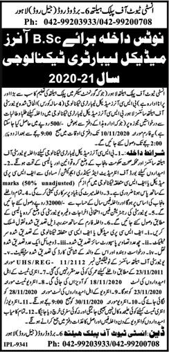 admission announcement of Institute Of Public Health