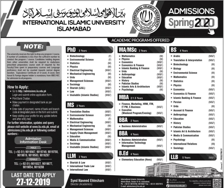 admission announcement of International Islamic University