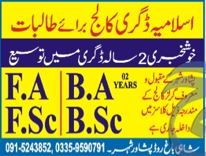 admission announcement of Islamia Girls College