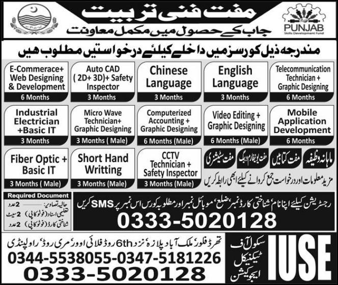 admission announcement of Iuse School Of Technical Education