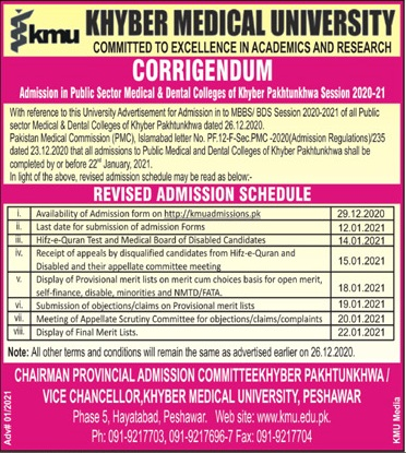 admission announcement of Gajju Khan Medical College