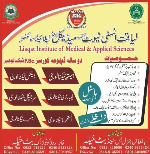 admission announcement of Liaqat Institute Of Medical Sciences