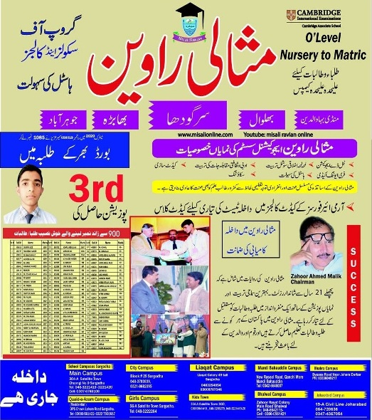 admission announcement of Misali Ravian College