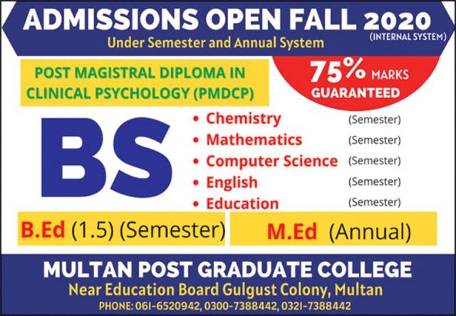 admission announcement of Multan Postgraduate College