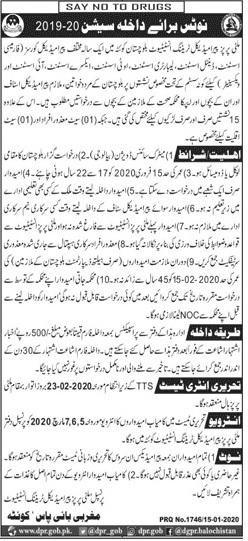 admission announcement of Multi Purpose Paramedical Training Institute