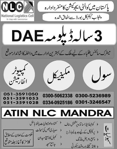 admission announcement of Nlc Applied Technologies Institute, Mandra
