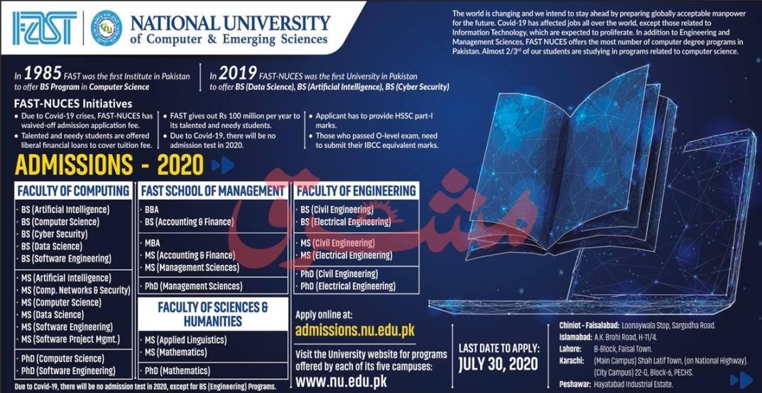 admission announcement of National University Of Computer And Emerging Sciences ( Faisalabad Campus )