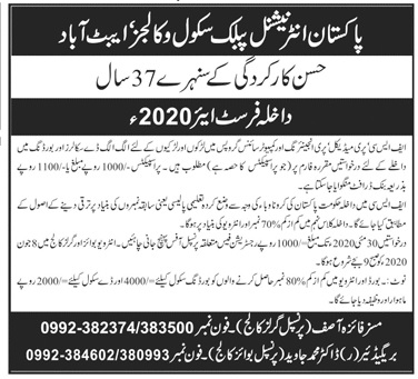 admission announcement of Pakistan International Public Schools And Colleges (girls)