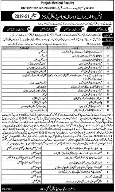 admission announcement of Government Paramedical School