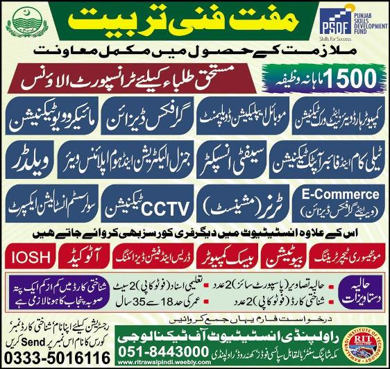 admission announcement of Rawalpindi Institute Of Technology, Ojri Camp