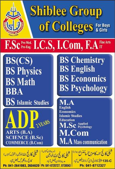 admission announcement of Shiblee College Of Commerce For Women[gulberg Campus]