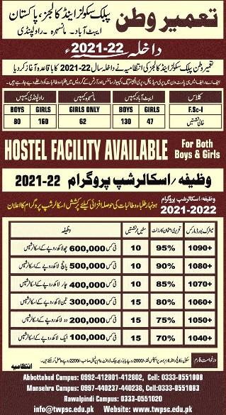admission announcement of Tameer.i.wattan Public School & College (girls)