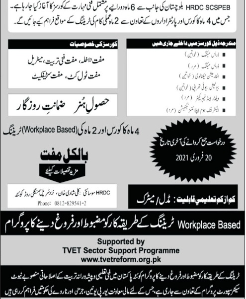 admission announcement of Human Resource Center Socity Plates Smungly Road Quetta