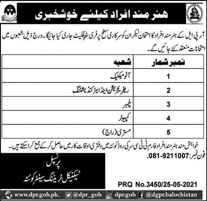admission announcement of Technical Training Centre