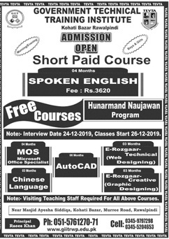 admission announcement of Government Technical Training Institute, Murree Road