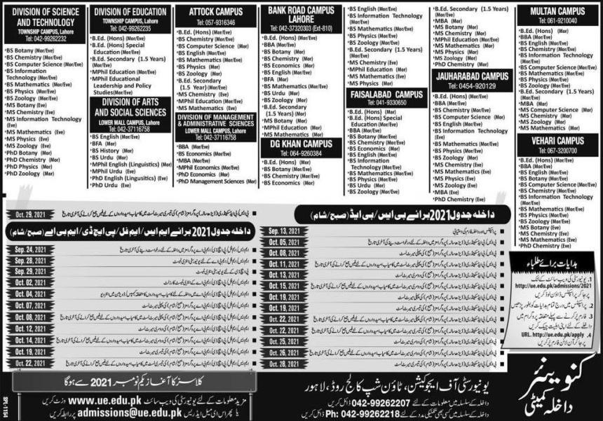 admission announcement of University Of Education [ Multan Campus ]