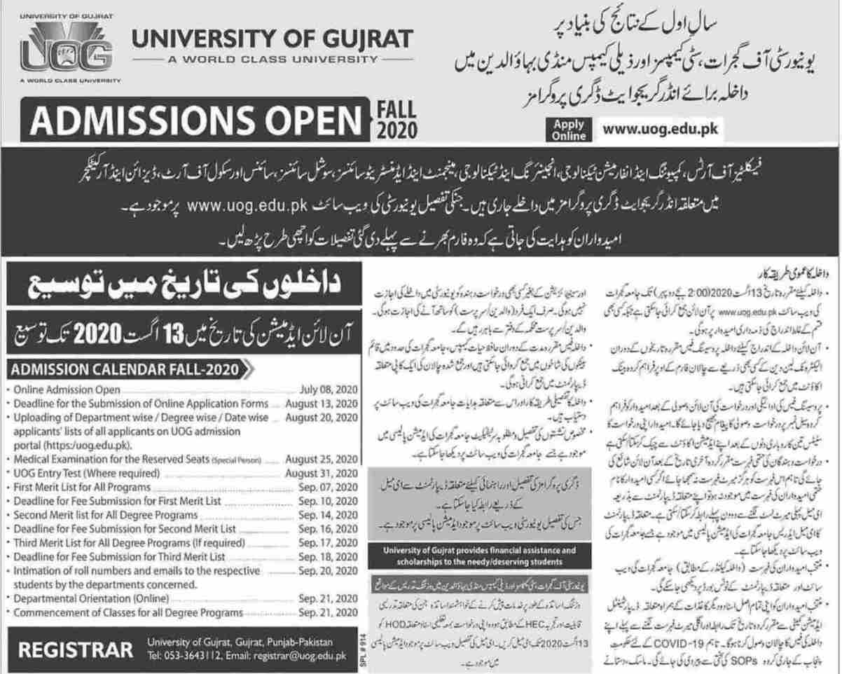 admission announcement of University Of Gujrat
