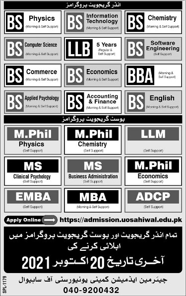 admission announcement of University Of Sahiwal