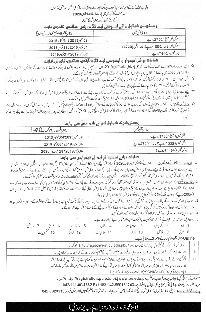 Punjab University MA MSc Private Examinations 2020 Online