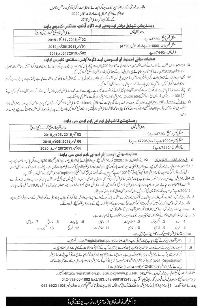 Punjab University Ma Msc Private Examinations 2020 Online
