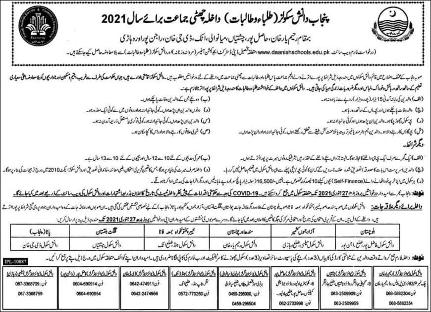 Daanish Schools Admission And Scholarship For Needy Students