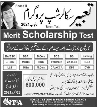Tabeer Scholarship Punjab